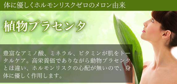 雪肌ドロップに配合されている植物プラセンタ