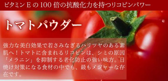 雪肌ドロップに配合されているトマトパウダー